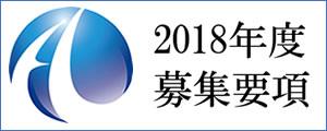 2018年度募集要項